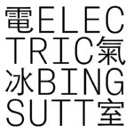 Logo-Electric-Bing-Sutt